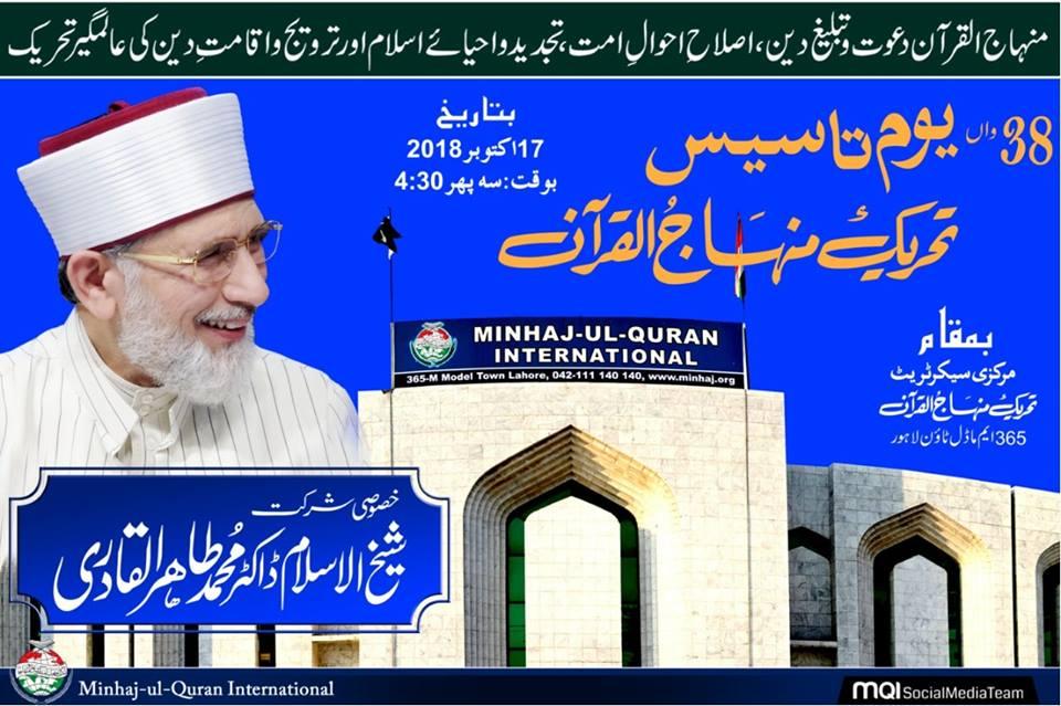 تحریک منہاج القرآن کے 38 ویں یوم تاسیس کی تقریب 17 اکتوبر کو ہو گی