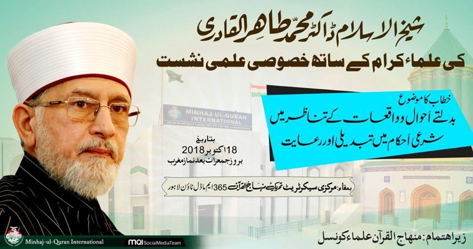 Dr Tahir-ul-Qadri to address Ulama Convention on 18th Oct 2018