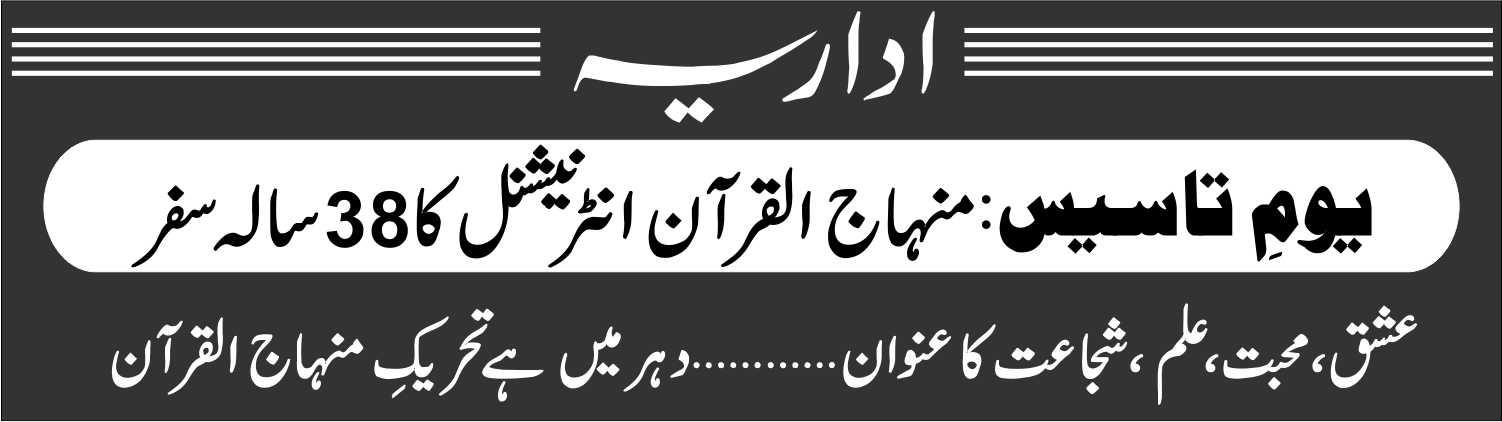 یومِ تاسیس:منہاج القرآن انٹرنیشنل کا 38 سالہ سفر