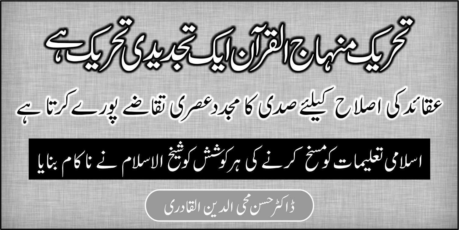 تحریک منہاج القرآن ایک تجدیدی تحریک ہے