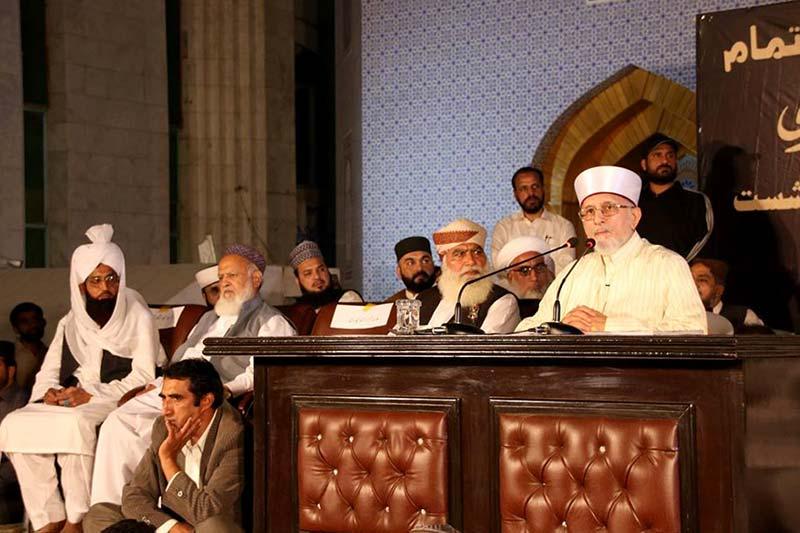 حلقة علمية فقهية لشيخ الإسلام الدكتور محمد طاهرالقادري بعنوان 'تغير الأحكام بتغير الظروف والزمان والأحوال'