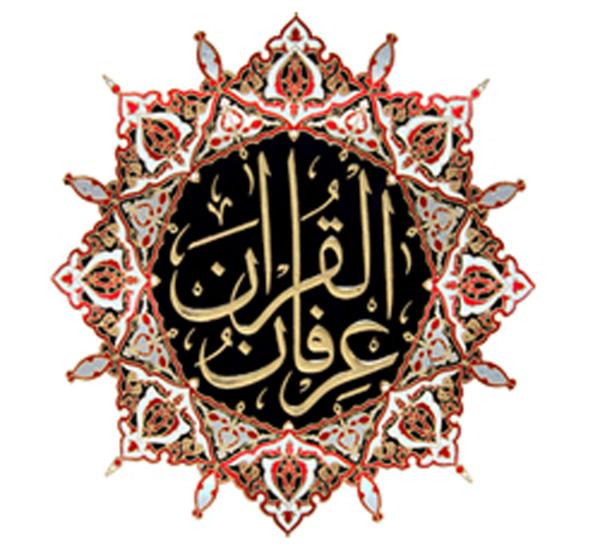 Irfan-ul-Quran - Irfan ul Quran
