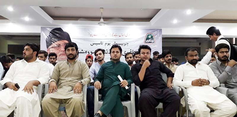 مصطفوی سٹوڈنٹس موومنٹ گورنمنٹ کالج ماڈل ٹاؤن لاہور کی حلف برداری