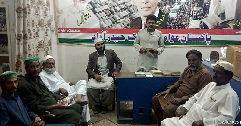 منہاج القرآن حیدرآباد کا اجلاس