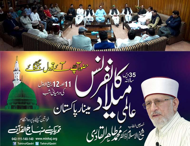 تحریک منہاج القرآن کی 35 ویں عالمی میلاد کانفرنس لاہور میں مینار پاکستان پر ہوگی