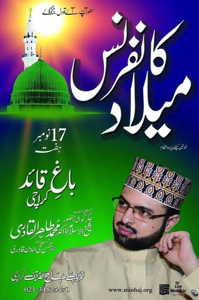 Karachi: Milad-un-Nabi ﷺ Conference | Exclusive Speech by Dr Hassan Mohi-ud-Din Qadri