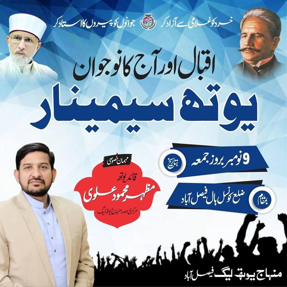 Faisalabad: MYL to hold seminar on 'Iqbal aur Aaj Ka Naujawan'