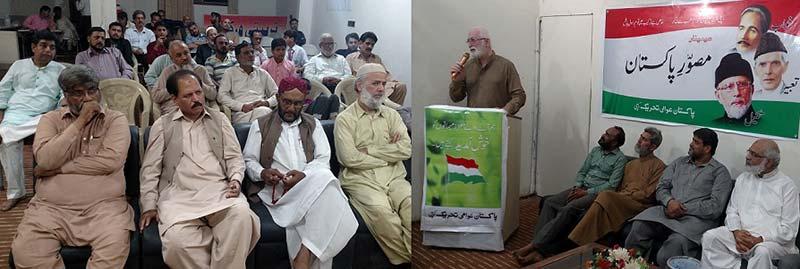 پاکستان عوامی تحریک کراچی کے زیراہتمام ''مصور پاکستان'' سیمینار