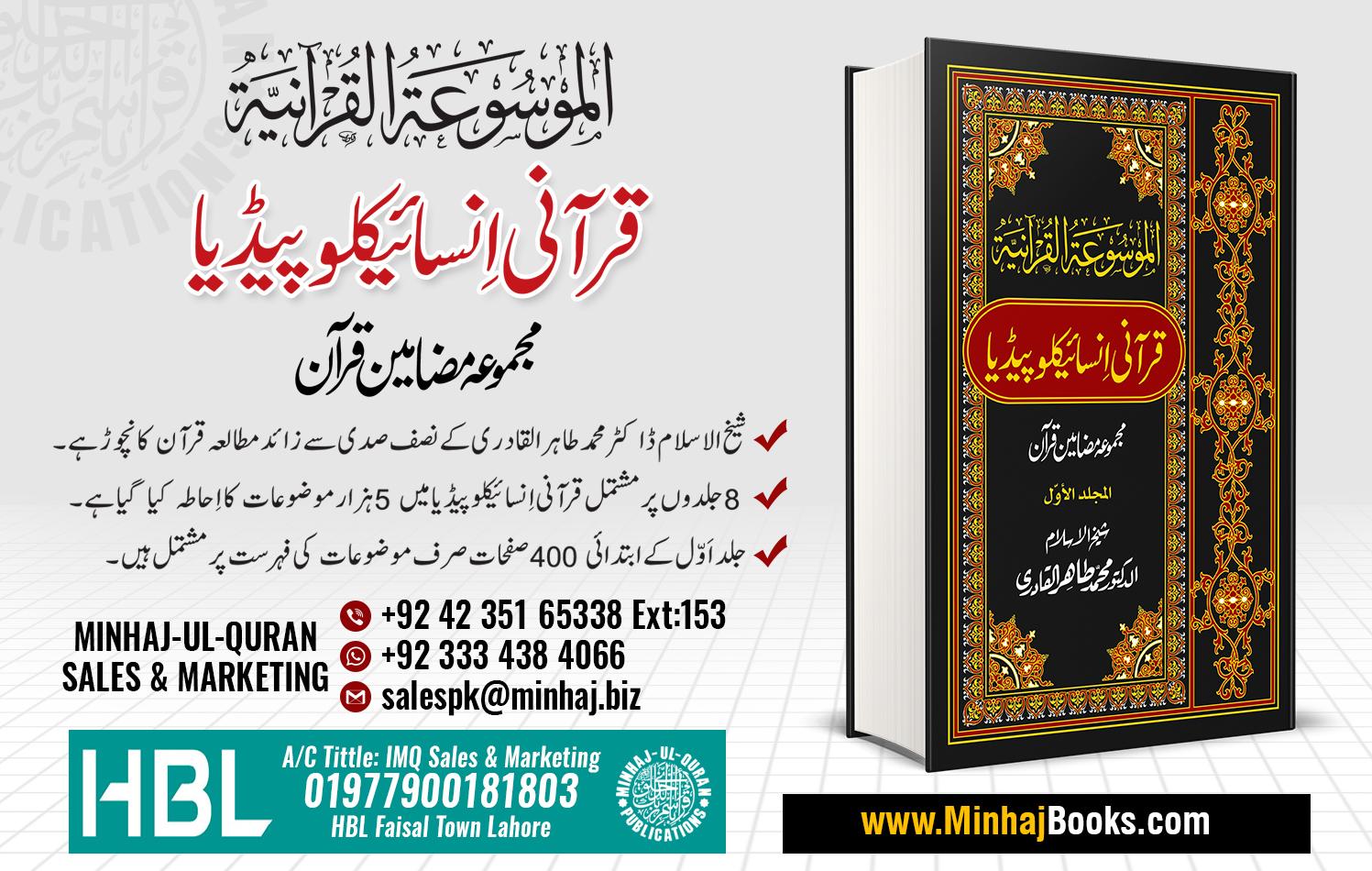 قرآنی انسائیکلوپیڈیا (مجموعہ مضامین قرآن) از شیخ الاسلام ڈاکٹر محمد طاہرالقادری