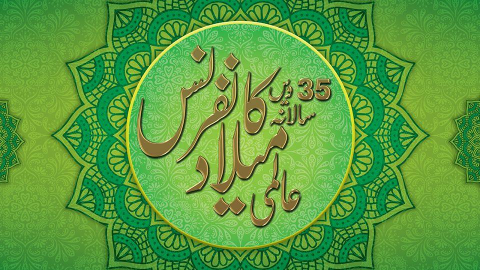 منہاج القرآن کی عالمی میلاد کانفرنس کی تیاریاں مکمل، ڈاکٹر طاہرالقادری خطاب کرینگے