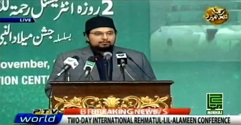 انٹرنیشنل رحمۃ للعالمین کانفرنس میں ڈاکٹر حسین محی الدین قادری کا خطاب