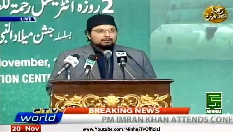 Islamabad - Minhaj-ul-Quran International