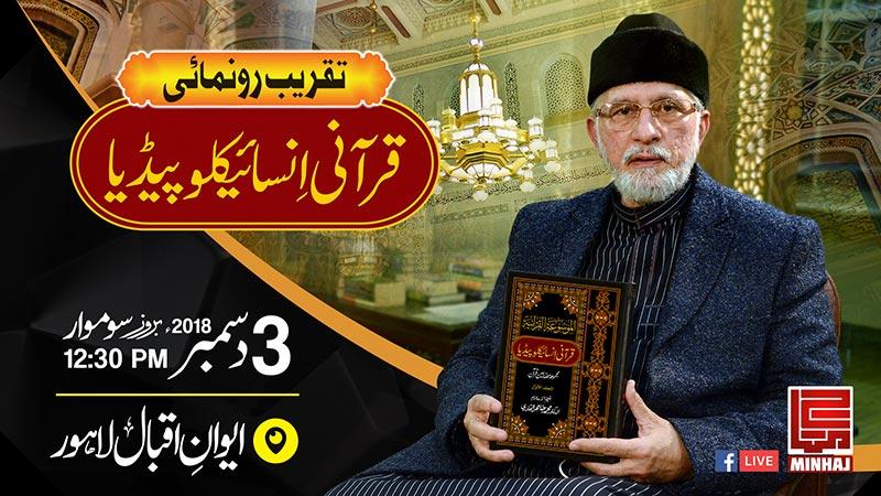 Inaugural ceremony of the Quranic Encyclopedia | 3 Dec 2018 | Aiwan e Iqbal, Lahore