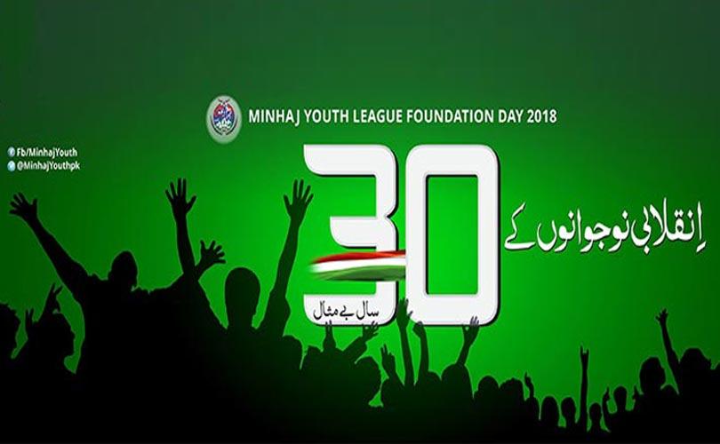 منہاج القرآن یوتھ لیگ کا 30واں یوم تاسیس 30 نومبر کو منایا جائیگا