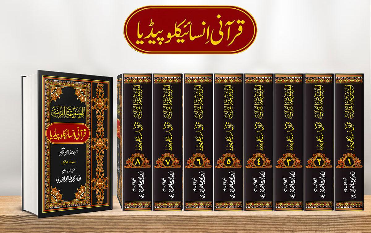 قرآنی انسائیکلوپیڈیا کی تقریب رونمائی 3 دسمبر 2018 ایوان اقبال لاہور میں ہو گی