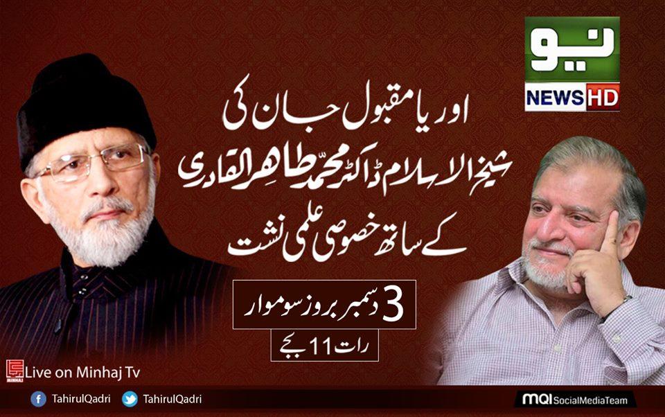 Must Watch! Exclusive Interview of Dr Tahir-ul-Qadri with Orya Maqbool Jan tonight at 11:00 PM