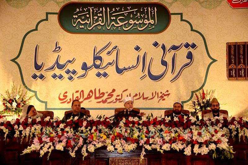 ڈاکٹر محمد طاہرالقادری کے تالیف کردہ قرآنی انسائیکلوپیڈیا کی ایوان اقبال لاہور میں تقریب رونمائی