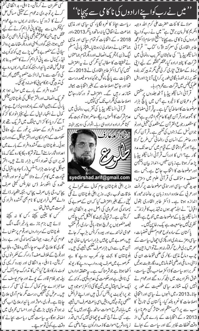 ''میں نے رب کو اپنے ارادوں کی ناکامی سے پہچانا'' - کالم از ارشاد احمد عارف