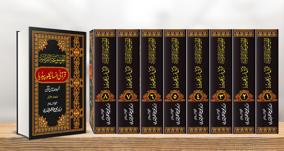 قرآن مجید میں انسانیت کو درپیش چیلنجز اور مسائل کا حل موجود ہے: حافظ غلام فرید