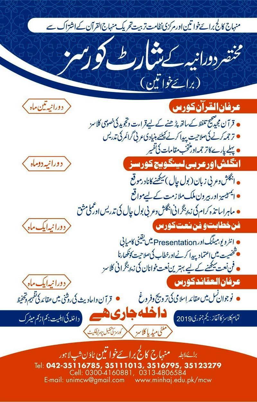 ڈاکٹر طاہرالقادری کی ہدایت پر خواتین کیلئے سہ ماہی فہم دین کورس کا یکم جنوی سے اجرا