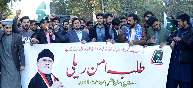 مصطفوی سٹوڈنٹس موومنٹ کی سانحہ اے پی ایس کی برسی پر ملک گیر ''طلباء امن ریلیاں''