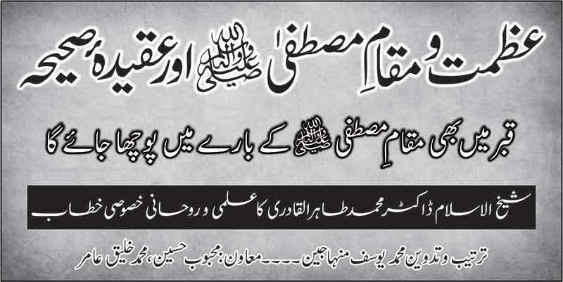القرآن: عظمت و مقامِ مصطفی صلی اللہ علیہ وآلہ وسلم اور عقیدۂ صحیحہ