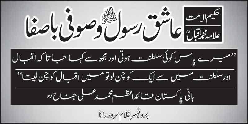 حکیم الامت علامہ محمد اقبال۔۔۔ عاشقِ رسول صلی اللہ علیہ وآلہ وسلم اور صوفی باصفاء