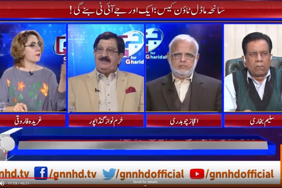 Ejaz Chaudhry comments on Lahore massacre on GNN - 05 December 2018