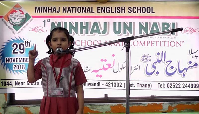 میسور: منہاج القرآن انٹرنیشنل انڈیا کے زیراہتمام بچوں کا مقابلہ نعت اور سیرت النبی کوئز