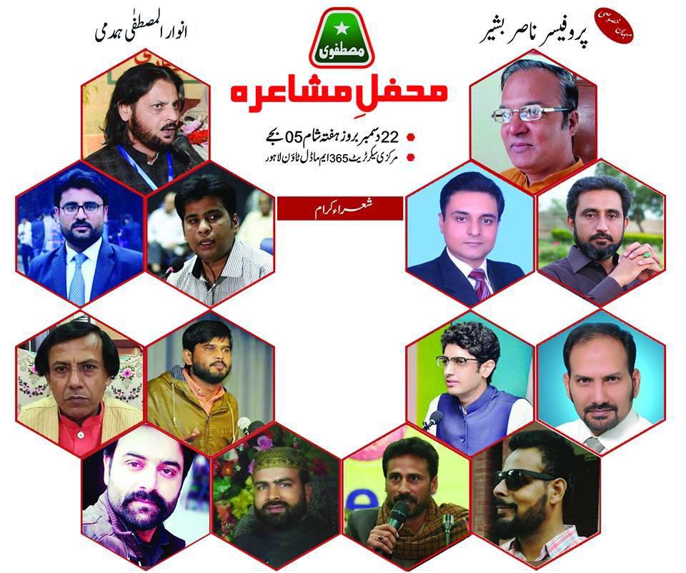 مصطفوی سٹوڈنٹس موومنٹ کے زیراہتمام کل پاکستان محفل مشاعرہ کل ہو گا