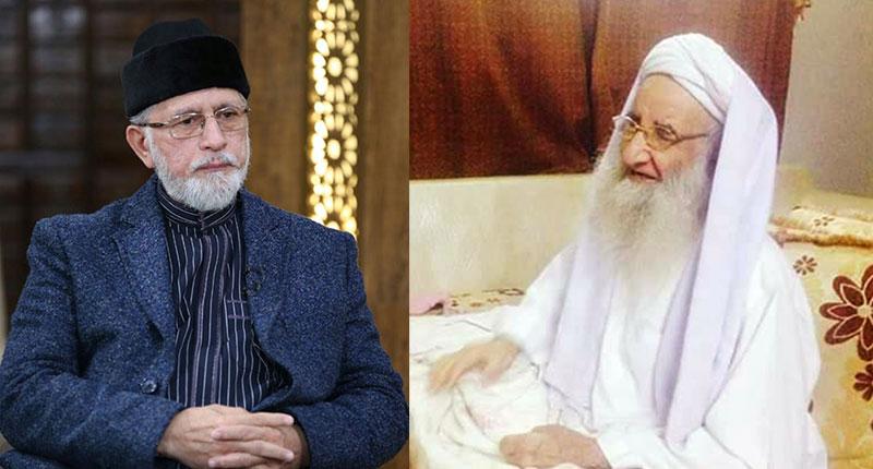 ڈاکٹر طاہرالقادری کا وفاقی وزیر ڈاکٹر نور الحق قادری کے والد گرامی پیر شیخ گل صاحب قادری کے انتقال پر اظہار تعزیت