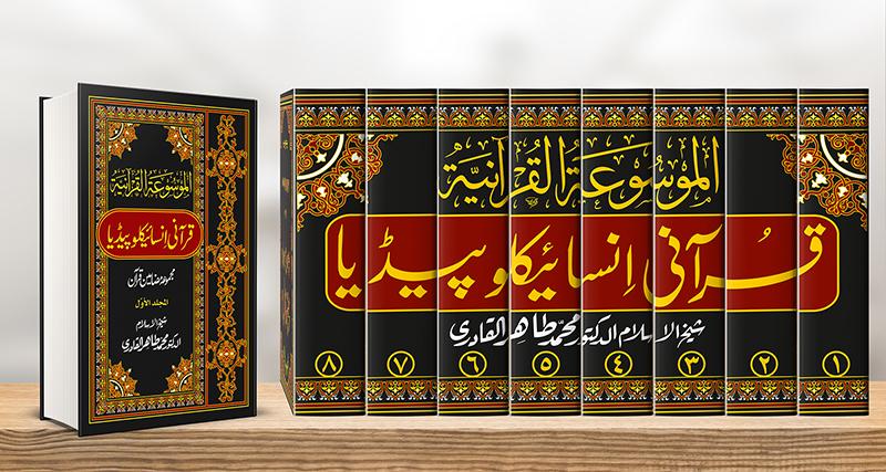 قرآنی انسائیکلوپیڈیا کی دنیا بھر میں پذیرائی ہورہی ہے: منہاج القرآن