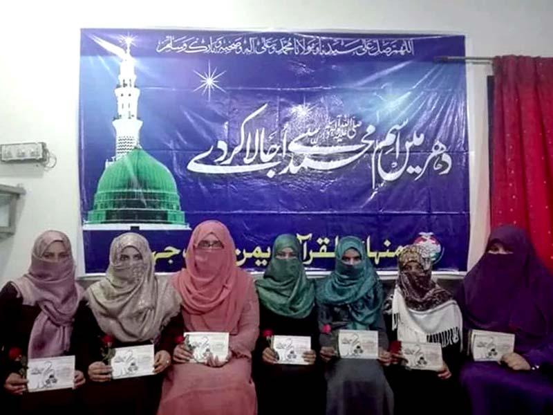 منہاج القرآن ویمن لیگ جہلم کے ذیلی فورم ایگرز کے  زیراہتمام محافل میلاد