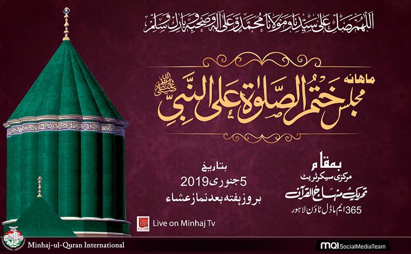 Lahore: Monthly Spiritual Gathering of Gosha-e-Durood - 5th Jan 2019