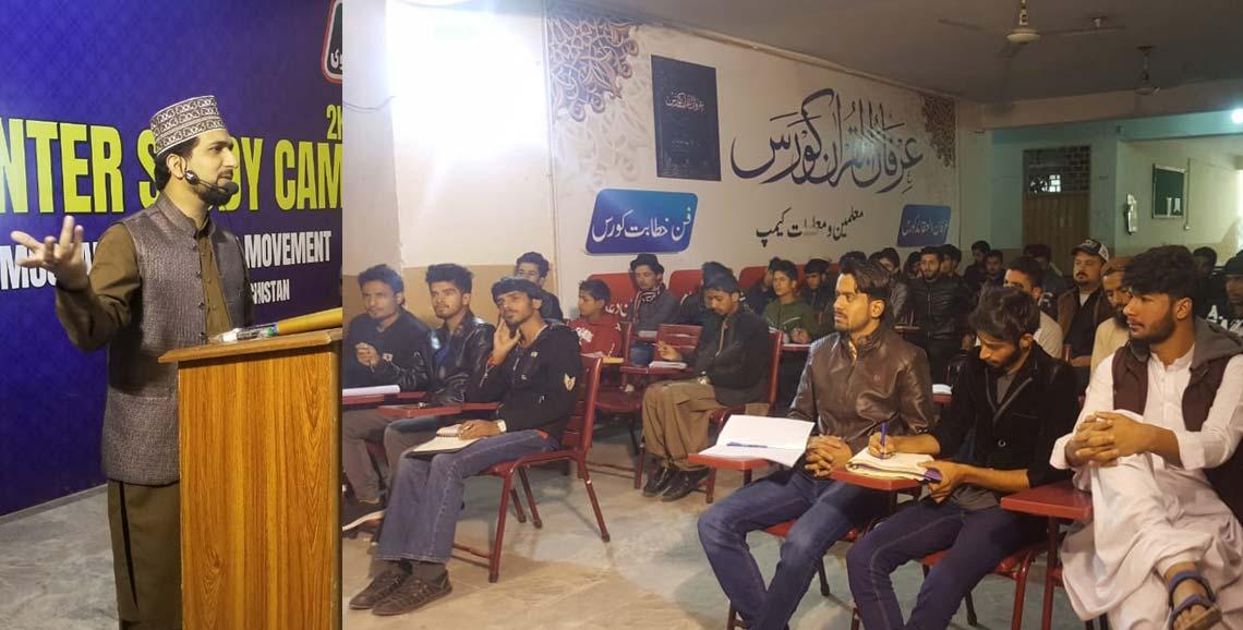 مصطفوی سٹوڈنٹس موومنٹ کے زیر اہتمام گلگت بلتستان سے آئے طلبہ وفد کیلئے ونٹر سٹڈی و تربیتی کیمپ کا انعقاد