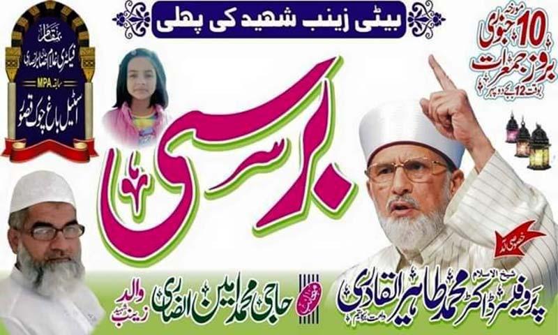 شیخ الاسلام ڈاکٹر محمد طاہرالقادری آج قصور میں زینب کی پہلی برسی میں شرکت کریں گے