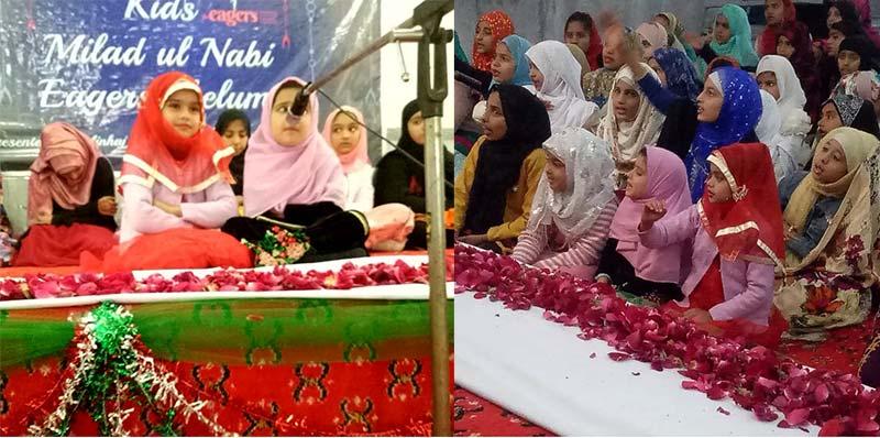 جہلم: ایگرز کے زیراہتمام جہلم میں پہلی بار بچوں کےلئے کڈز میلادالنبی ﷺ کا انعقاد