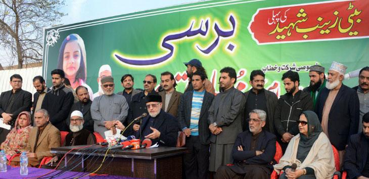 10 جنوری کو زینب ڈے قرار دیا جائے، ڈاکٹر طاہرالقادری کا حکومت سے مطالبہ