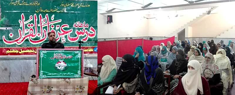 جہلم: منہاج ویمن لیگ کے درس عرفان القرآن میں علامہ رانا محمد ادریس قادری کا خطاب