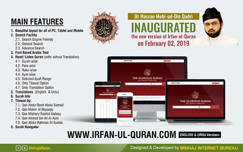 ڈاکٹر حسن محی الدین قادری نے عرفان القرآن کی نئی ویب سائٹ کا افتتاح کر دیا