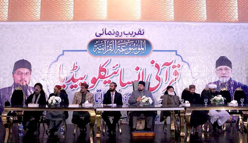 جھنگ: قرآنی انسائیکلوپیڈیا کی تقریب رونمائی، ڈاکٹر حسین محی الدین قادری کا خطاب