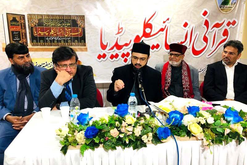 بارسلونا میں قرآنی انسائیکلوپیڈیا کی تقریب رونمائی، ڈاکٹر حسن محی الدین قادری کا خطاب
