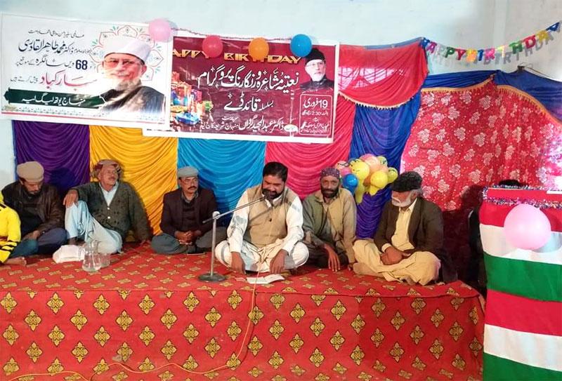 لیہ: تحریک منہاج القرآن کے زیر اہتمام قائد ڈے کی مناسبت سے نعتیہ مشاعرہ