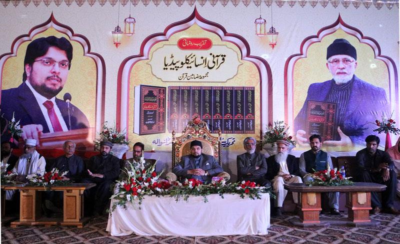 جڑانوالہ: قرآنی انسائیکلوپیڈیا کی تقریب رونمائی، ڈاکٹر حسین محی الدین قادری کا خطاب
