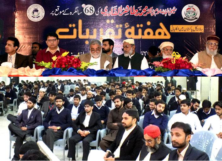 کالج آف شریعہ اینڈ اسلامک سائنسز کے ہفتہ تقریبات میں اردو مباحثہ و مقابلہ مضمون نویسی کا انعقاد