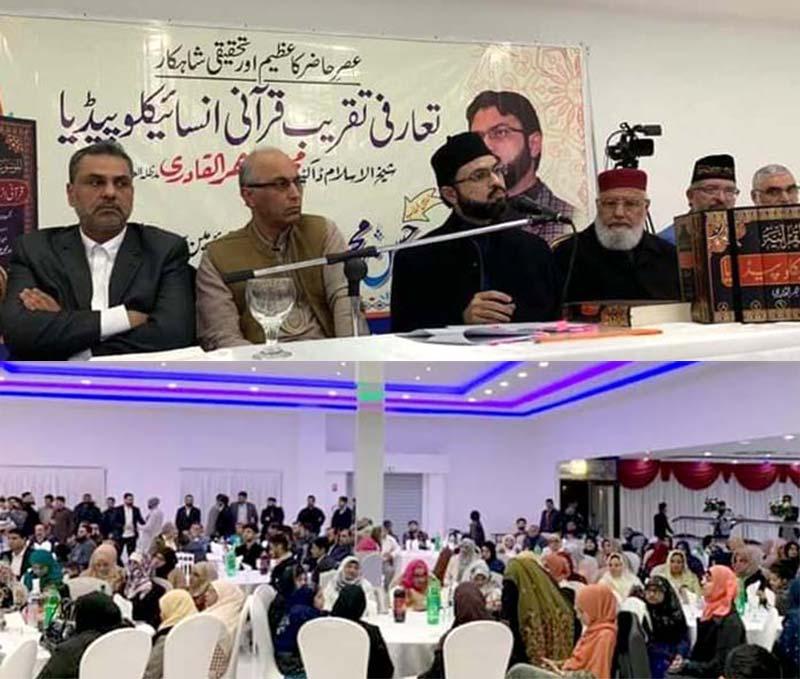منہاج القرآن انٹرنیشنل فرانس کے زیراہتمام قرآنی انسائیکلوپیڈیا کی تقریب رونمائی، ڈاکٹر حسن محی الدین قادری کا خطاب