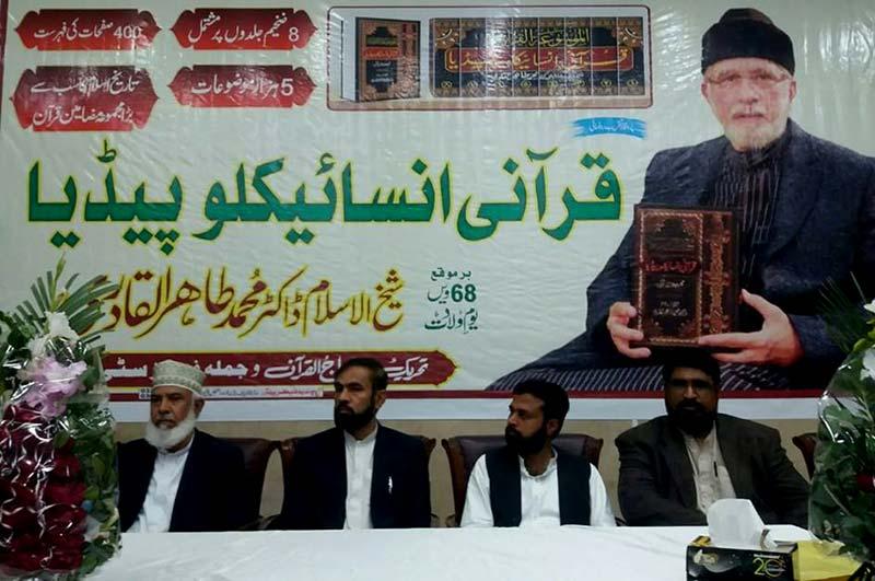 منہاج القرآن قصور کے زیراہتمام قرآنی انسائیکلوپیڈیا کی تقریب رونمائی