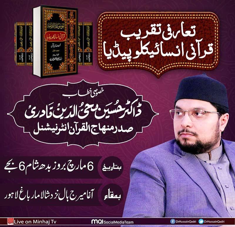 قرآنی انسائیکلوپیڈیا کی 100ویں تقریب رونمائی 6 مارچ کو لاہور میں ہو گی