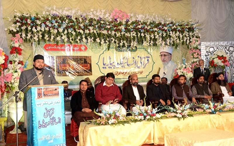 منہاج القرآن لاہور کے زیراہتمام قرآنی انسائیکلوپیڈیا کی تعارفی تقریب