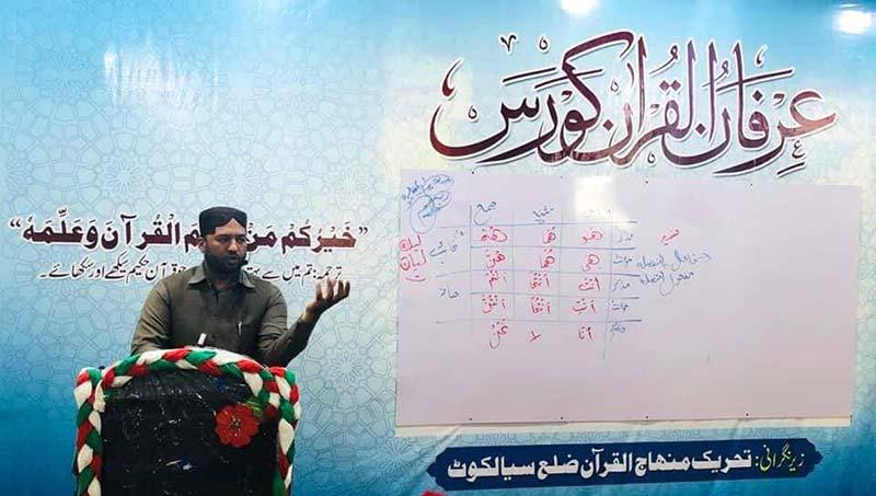 Irfan-ul-Quran course held under MQI Sialkot